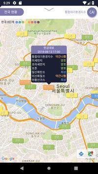 미세먼지 코리아 screenshot 4