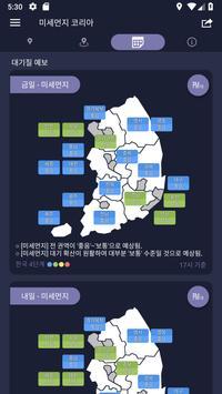 미세먼지 코리아 screenshot 6