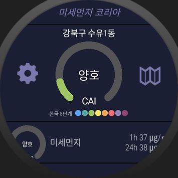 미세먼지 코리아 screenshot 8