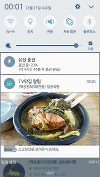 TV맛집 알림(백종원3대천왕,수요미식회 외 21곳) Screenshot 1