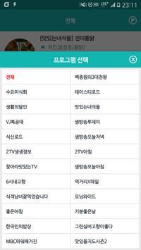 TV맛집 알림(백종원3대천왕,수요미식회 외 21곳) Screenshot 7