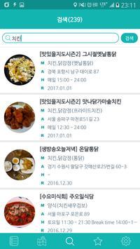 TV맛집 알림(백종원3대천왕,수요미식회 외 21곳) Screenshot 4