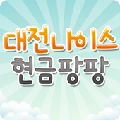 현금팡팡 - 대전 대리운전, 대전 퀵서비스, 대전 심부름, 대전 화물 icon