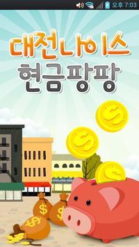 현금팡팡 - 대전 대리운전, 대전 퀵서비스, 대전 심부름, 대전 화물 poster