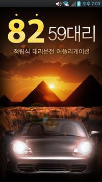 8259대리운전 poster
