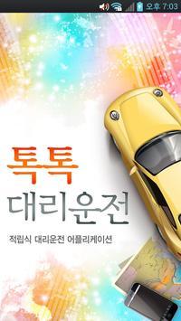 톡톡대리운전 poster