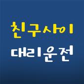 친구사이대리운전 icon