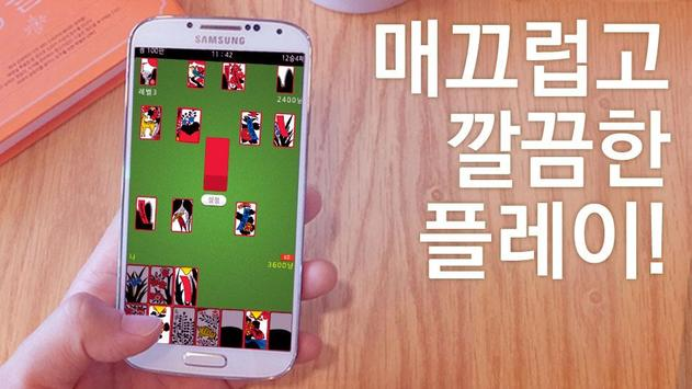 고스톱 PLUS screenshot 15