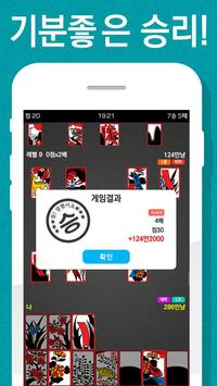 고스톱 PLUS screenshot 11