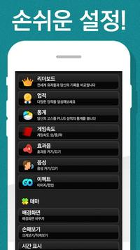 고스톱 PLUS screenshot 22