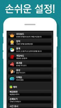 고스톱 PLUS screenshot 6