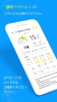 오나(ohna), 날씨, 미세, 대기오염 screenshot 3
