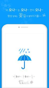 오나(ohna), 날씨, 미세, 대기오염 poster