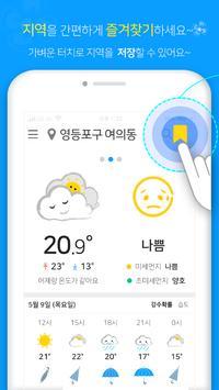 오나(ohna), 날씨, 미세, 대기오염 screenshot 1