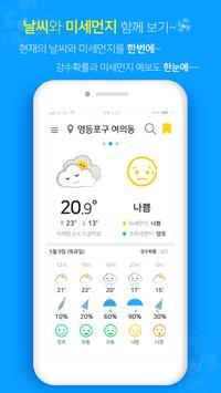 오나(ohna), 날씨, 미세, 대기오염 screenshot 4