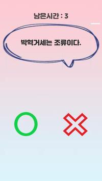 스피드 OX퀴즈 screenshot 1