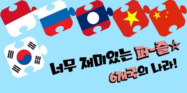 국기 퍼즐 poster