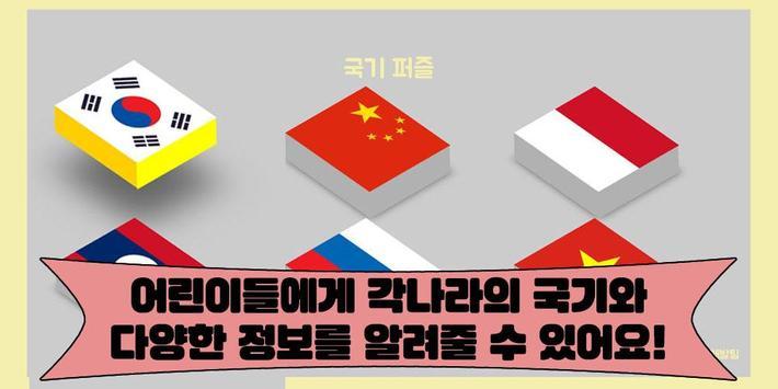 국기 퍼즐 screenshot 1
