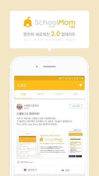 스쿨맘 screenshot 4