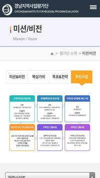 경남지역사업평가단 screenshot 3