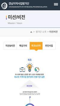 경남지역사업평가단 screenshot 2