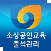 소상공인교육 출석관리 icon