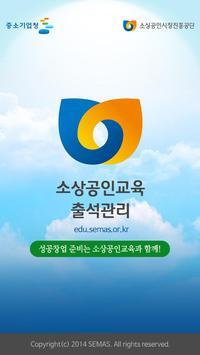 소상공인교육 출석관리 poster