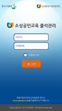 소상공인교육 출석관리 screenshot 1
