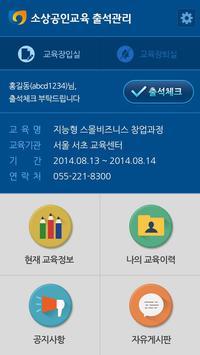 소상공인교육 출석관리 screenshot 2