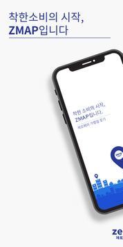 지맵(Z-MAP) - 제로페이, 가맹점 찾기, 모바일상품권 포스터
