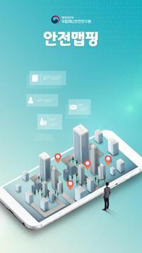 시민과 함께하는 Map4Safety(안전맵핑) poster