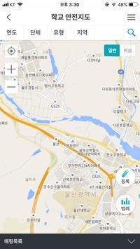시민과 함께하는 Map4Safety(안전맵핑) screenshot 2