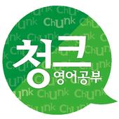 (고급1) 청크영어 말하기로 원어민 되기 icon