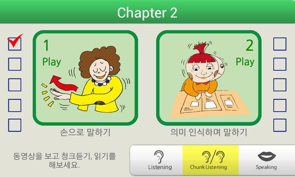 (고급1) 청크영어 말하기로 원어민 되기 screenshot 2