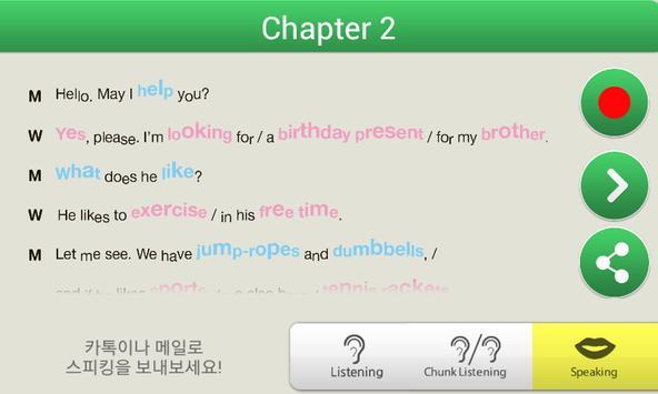 (고급1) 청크영어 말하기로 원어민 되기 screenshot 3