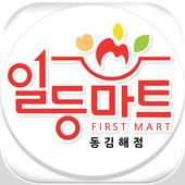 일등마트 동김해점 icon