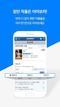 문피아 screenshot 10