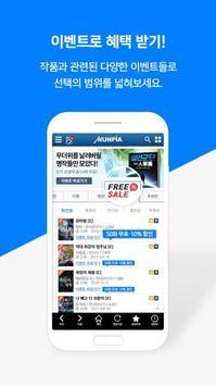 문피아 screenshot 3