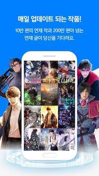 문피아 screenshot 6