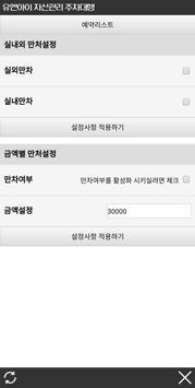 유엔아이자산관리 주차대행 관리앱 screenshot 2