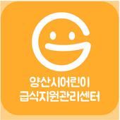 양산시 어린이급식관리지원센터 icon