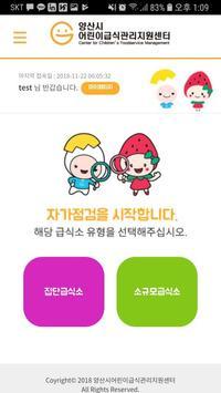 양산시 어린이급식관리지원센터 screenshot 2