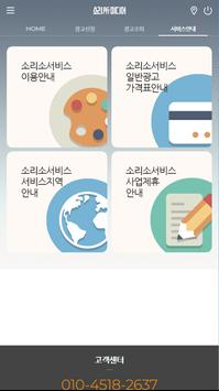 소리소미디어 screenshot 3