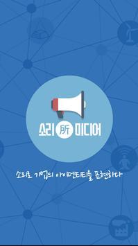 소리소미디어 poster