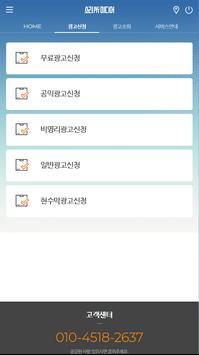 소리소미디어 screenshot 2
