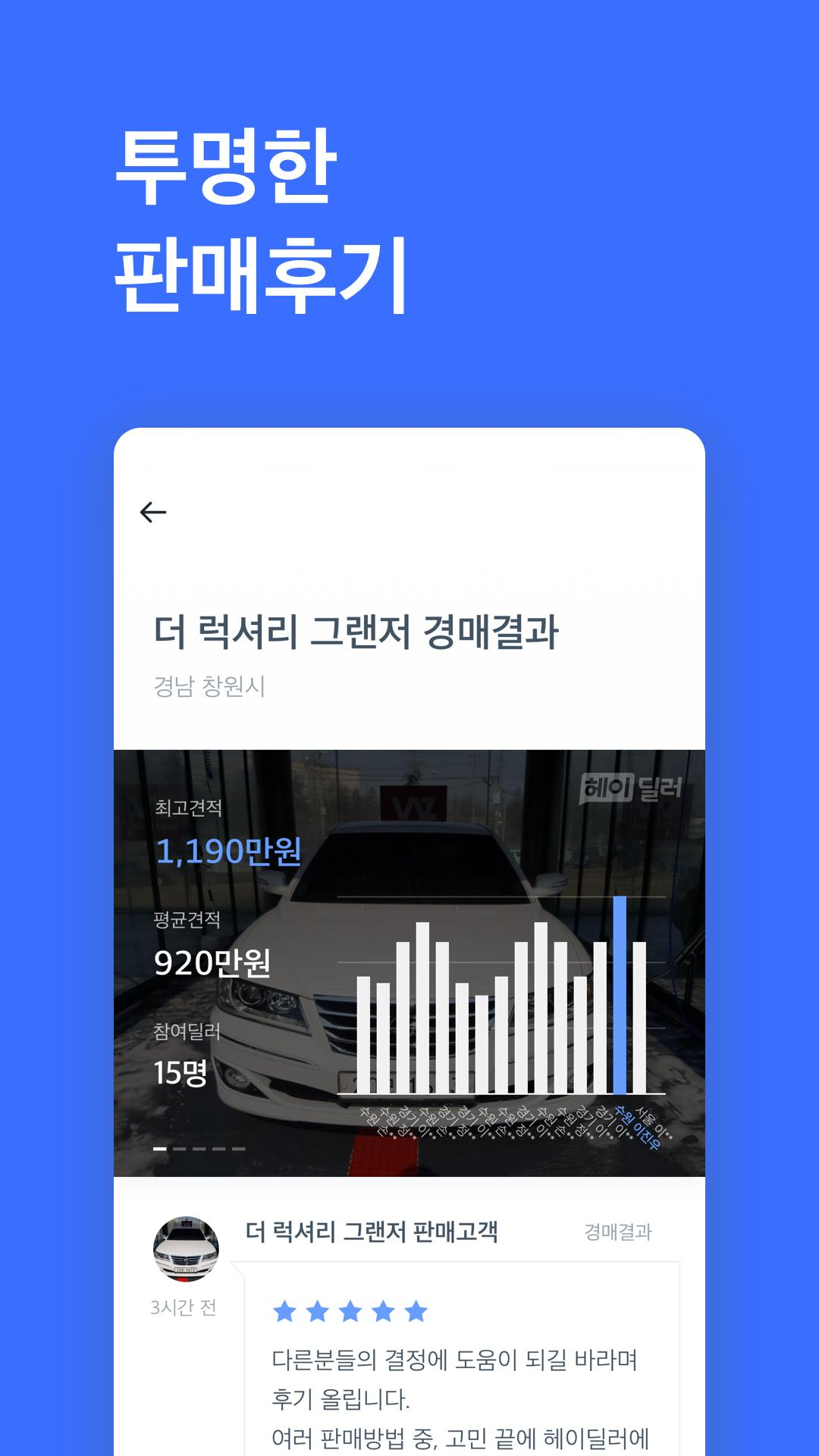헤이딜러, +100만원 내차팔기 앱 poster