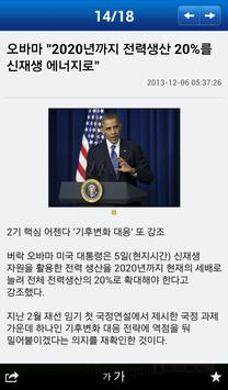 Yonhap News screenshot 3