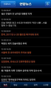 Yonhap News screenshot 1