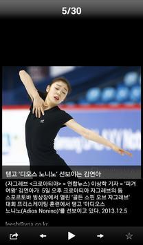 Yonhap News screenshot 2