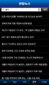 Yonhap News screenshot 7